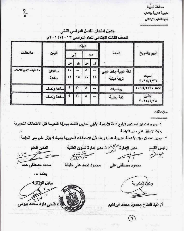 جدوال امتحان الشهادة الابتدائية الترم الثانى 2014 محافظة اسيوط 1508027_649630268419