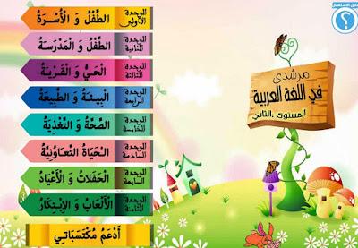 مرشدي في تعلم العربية مورد رقمي للمستوى الثاني