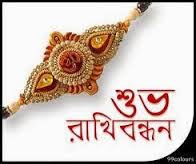 Bengali 2016 Happy raksha bandhan sms, messages, Quotesm, Images Pics, Wallpapers