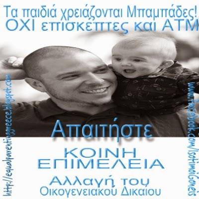 Παιδια χωρισμενων γονιων  Single Parents ή Μονογονεϊκή Οικογένεια 43c384a214d