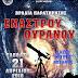 ΚΟΖΑΝΗ : Βραδιά Παρατήρησης Έναστρου Ουρανού