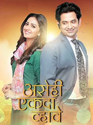 Asehi Ekada Vhave 2018 Full Marathi Movie Download