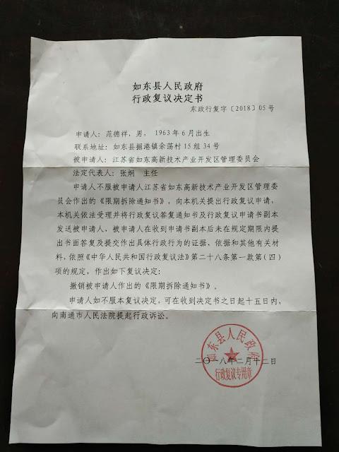 随意侵权对抗上级指示,如东管委会通知被撤销
