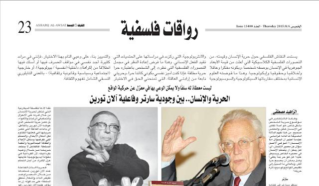الإنسان و الحرية: بين وجودية سارتر و فاعلية آلان تورين