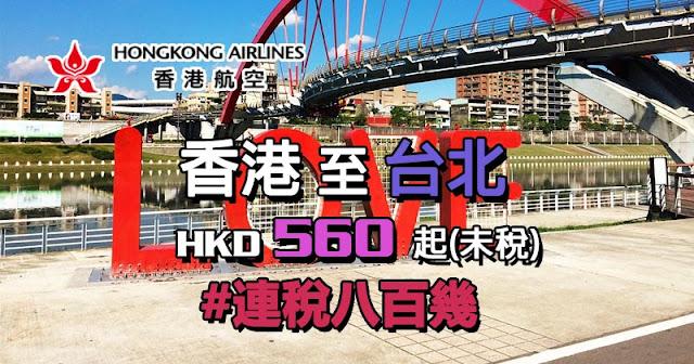 台北筍價又有!香港飛台北 HK$560起,連稅8百幾,12月中前出發 - 香港航空
