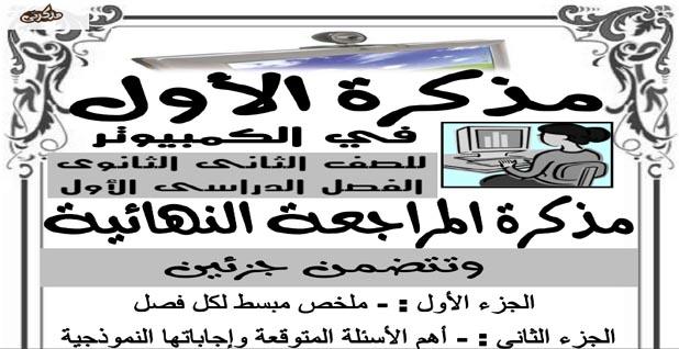 المراجعة النهائية فى الحاسب الالى للصف الثانى الثانوى ترم أول 2019 مستر ناصر عبد التواب