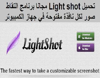 تحميل Light shot مجانا برنامج التقاط صور لكل نافذة مفتوحة في جهاز الكمبيوتر