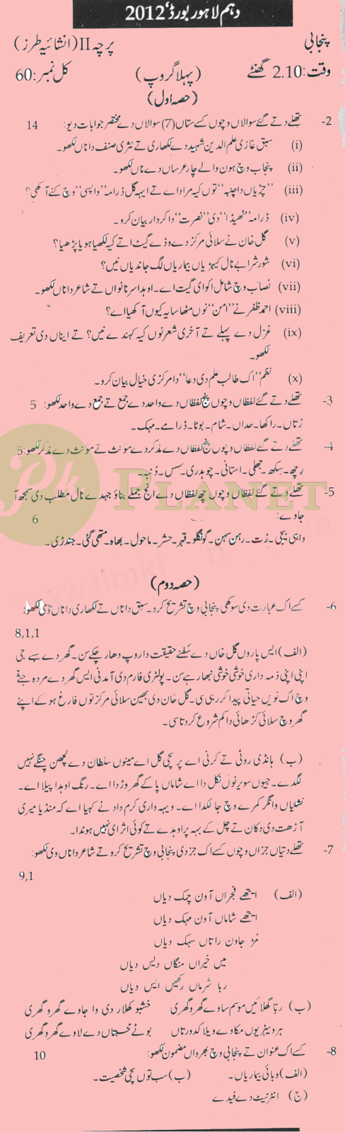 Past Papers of Punjabi 10th Class Lahore Board 2012