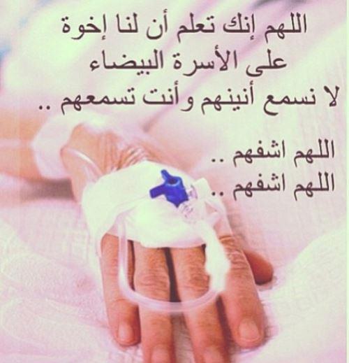 اجمل ادعية للمريض