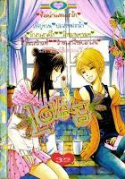 การ์ตูน Lovely เล่ม 5