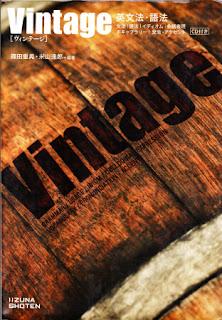 英文法・語法 Vintage [Eibun Ho Goho Vintage]