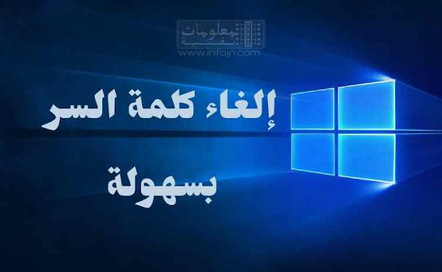 إلغاء كلمة سر الكمبيوتر ويندوز 10