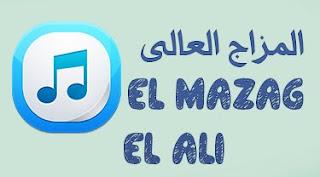 نغمة المزاج العالى El Mazag el ali .mp3
