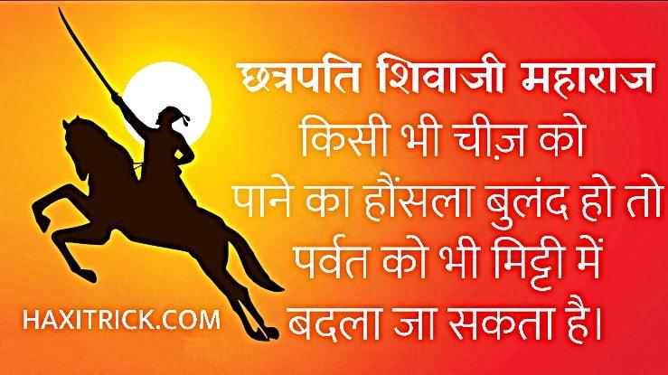 Chhatrapati Shivaji Jayanti Wishes Pics in Hindi