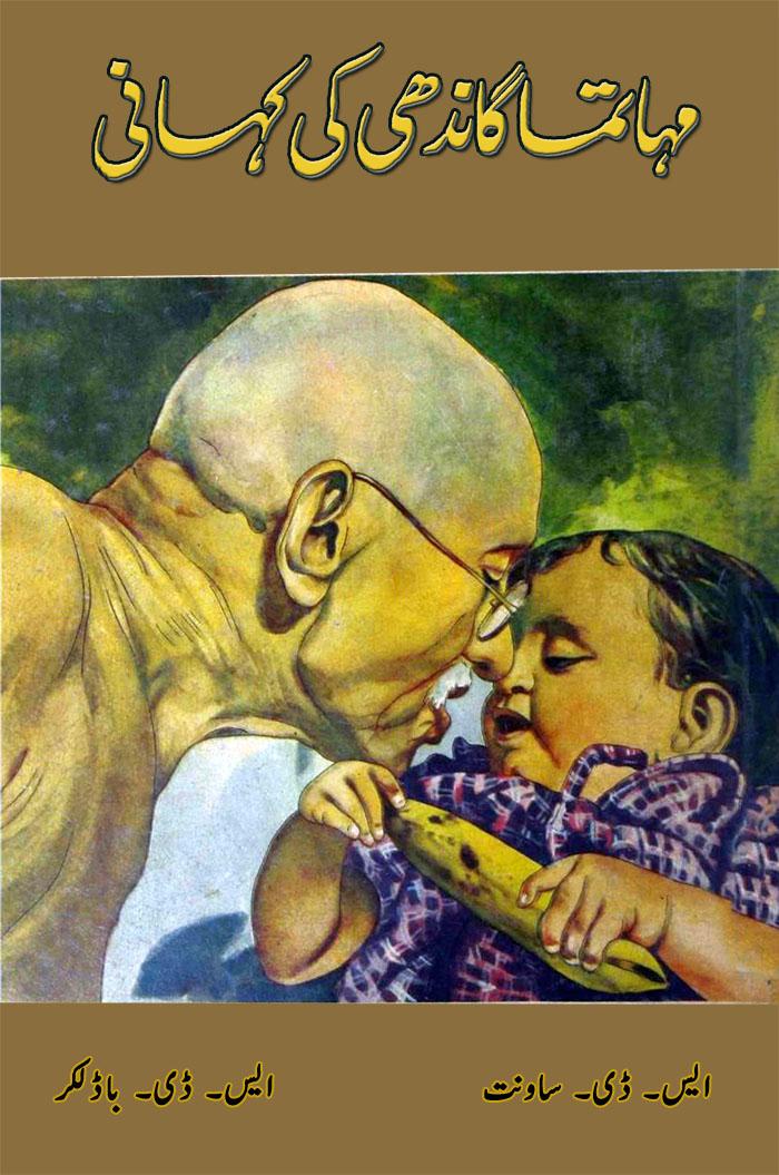 Gandhi-jee-01