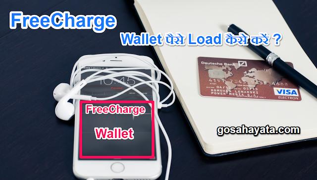 Freecharge Wallet