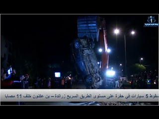 سقوط 5 سيارات في حفرة على مستوى الطريق السريع زرالدة - بن عكنون خلف 11 مصابا