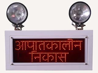 industrial Emergency Light aaptakalin nikas sign