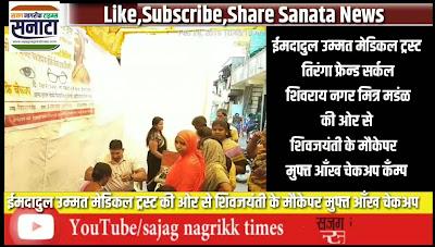 Chatrapati shivaji maharaj jayanti free me eye check up camp sanata news