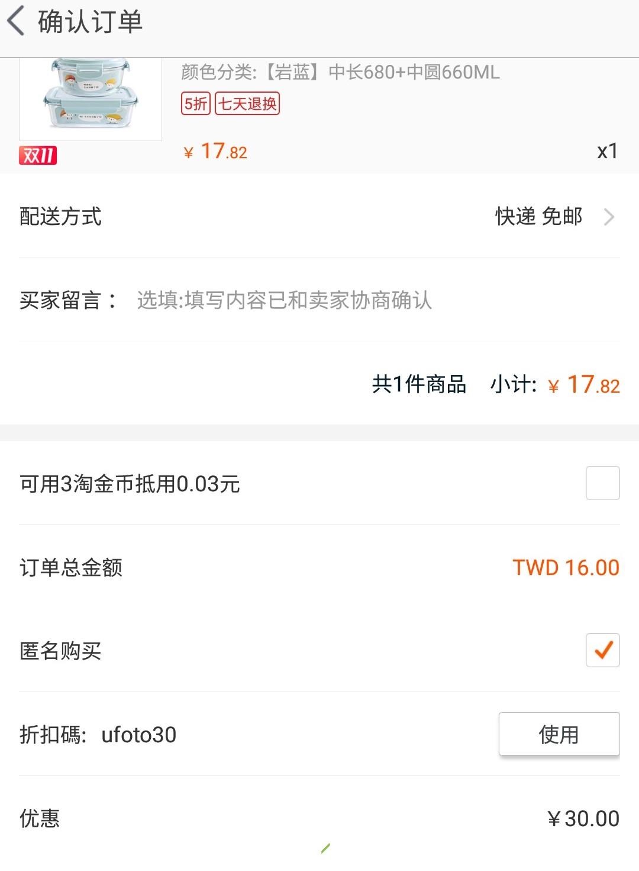 淘寶天貓/折扣碼/紅包/折價券/coupon 11/11更新