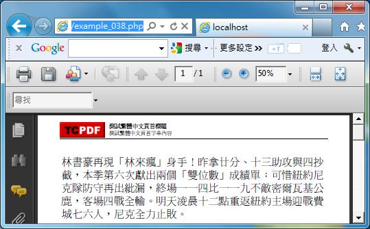 bod-idv-tw小書製作: 在php使用tcpdf輸出pdf檔案,並能正確顯示繁體中文內容