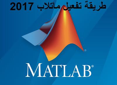 طريقة تفعيل برنامج ماتلاب Matlab منتهي الصلاحية 2009-2010-2011-2012-2013
