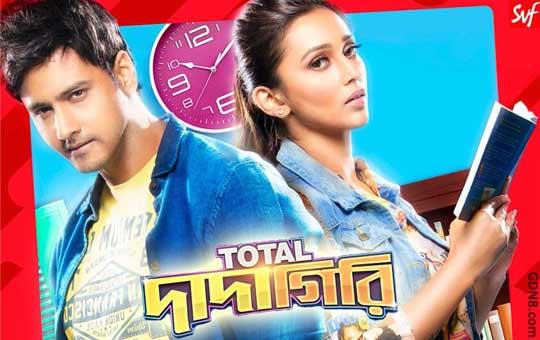 Total Dadagiri - Yash Dasgupta, Mimi Chakraborty