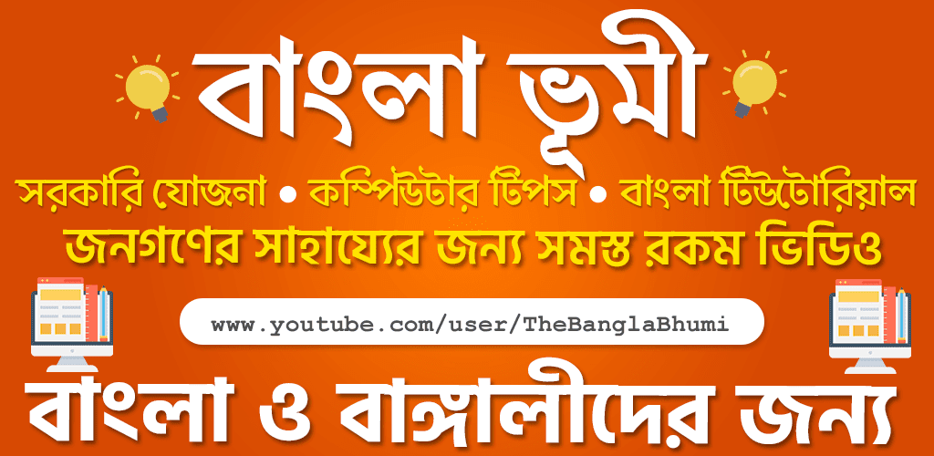 Bangla Bhumi Android App Download
