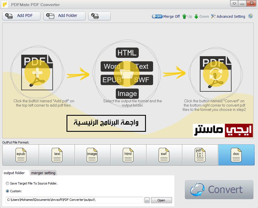واجهة برنامج PDFMate PDF Converter
