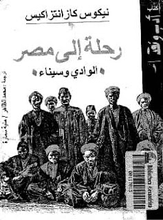 تحميل كتاب رحلة إلى مصر الوادي وسيناء pdf - نيكوس كازانتزاكيس