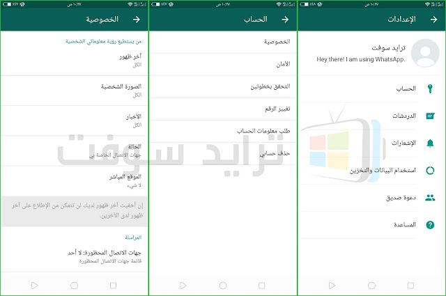 برنامج واتس اب الجديد للموبايل أخر تحديث