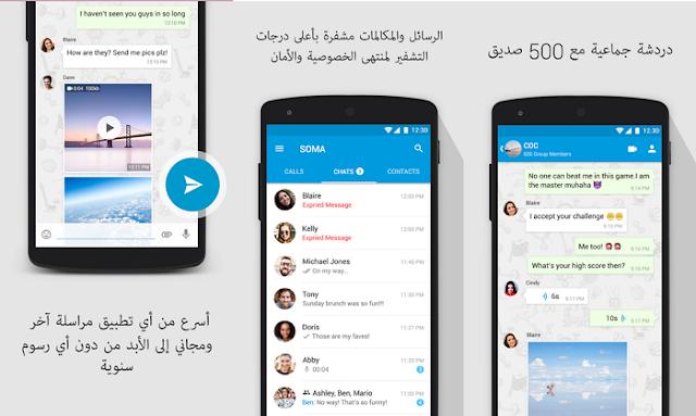 SOMA Messenger أفضل تطبيق للدردشة والتعارف ومكالمات الفيديو المباشرة