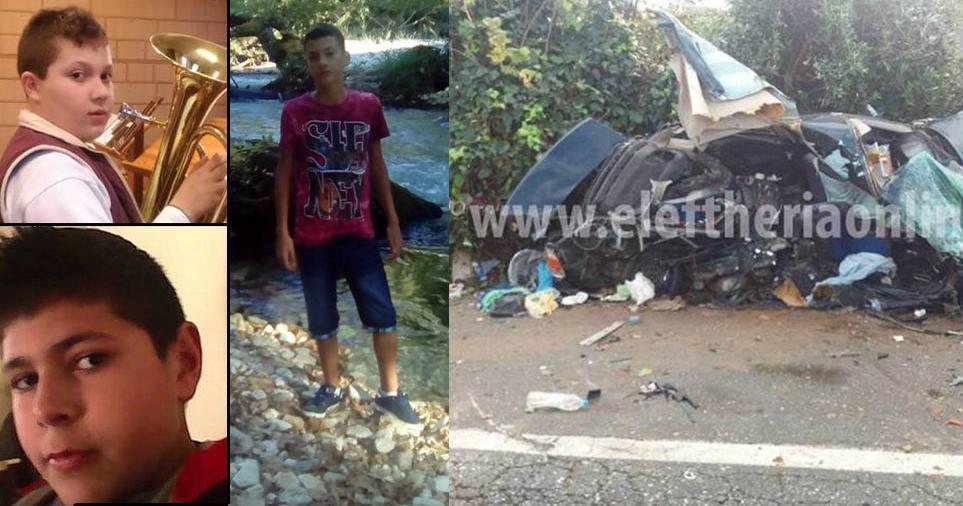 Συγκλονίζει η τραγωδία με τα τρία 15χρονα παιδιά που σκοτώθηκαν στην Κυπαρισσία