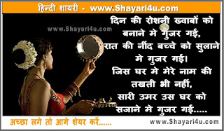 Dedicated to all Wonderful Women for Karva Chauth
