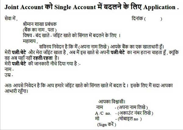 Joint Account क Single Account म Convert करन क ल ए Application Anek Roop