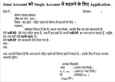 joint account ko single me convert karne ke liye application