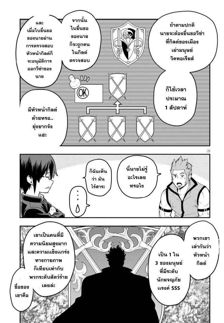 อ่านการ์ตูน Konjiki no Word Master 16 ภาพที่ 25
