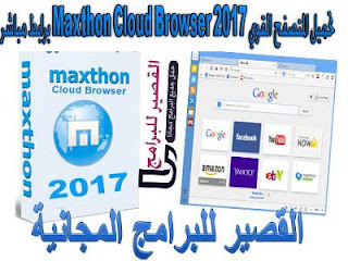 Maxthon Cloud Browser 2017