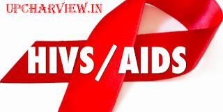 एड्स जानलेवा बीमारी नहीं है, एड्स के बारे में जानें
