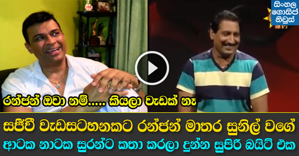 Ranjan vs Ataka Nataka Suran Funny Video Live on Hiru TV Copy Chat