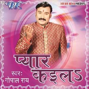 Pyar Kaila - Bhojpuri evergreen album