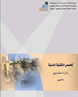 إدارة المشاريع لتخصص مدنى pdf