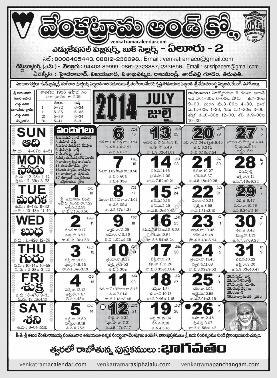 July 2014: Venkatrama & Co Calendar 2014: July 2014 Telugu Calendar
