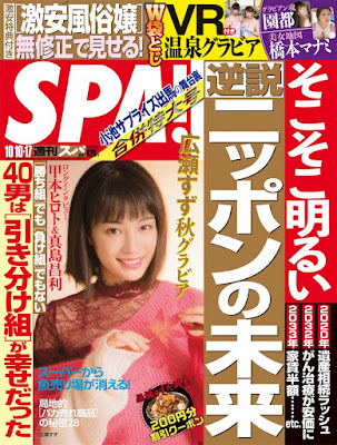 週刊SPA! 2017年10月10-17日合併号 raw zip dl