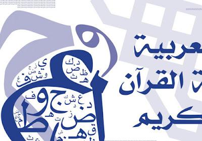 Kamus Bahasa Arab Lengkap dengan Artinya