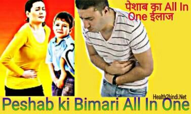 Peshab Ka Ilaj All Type Urine Treatment  In Hindi Urdu