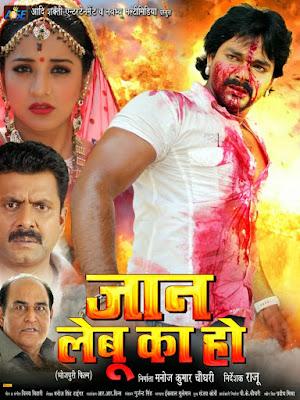 Jaan Lebu Ka Ho (2015) Bhojpuri 720p HDRip 1GB