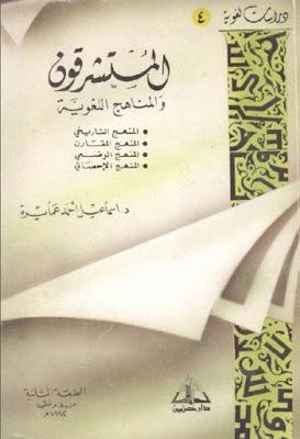 المستشرقون والمناهج اللغوية - إسماعيل عمايرة , pdf