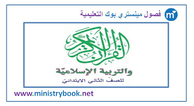 كتاب التربية الاسلامية للصف الثاني الابتدائي 2018-2019-2020-2021
