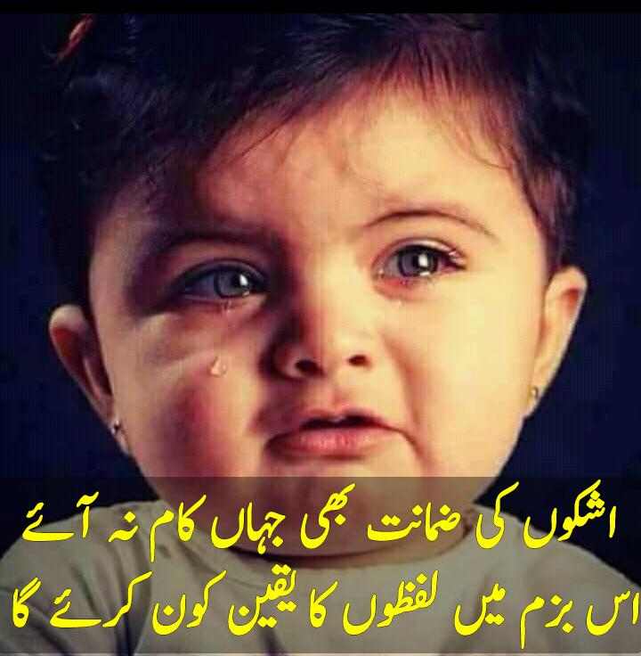 Best Urdu 2 Line Poetry Urdu Sad Poetry Hindi Sad Poetry Two Line